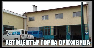 АВТОЦЕНТЪР ГОРНА ОРЯХОВИЦА