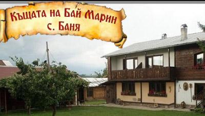 Къща Бай Марин