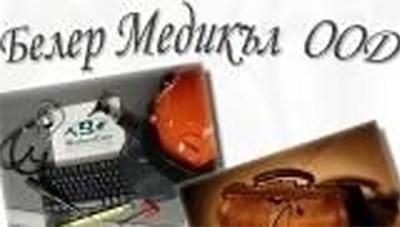 СЛУЖБА ПО ТРУДОВА МЕДИЦИНА БЕЛЕР МЕДИКЪЛ