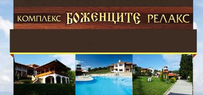 Хотелски комплекс Боженците Релакс