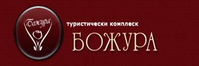 "Туристически комплекс ""Божура"""