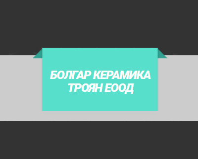 Болгар Керамика Троян ЕООД