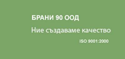 БРАНИ 90 ООД