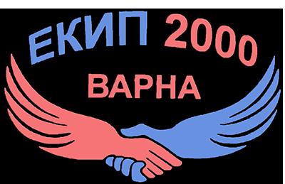 ЕКИП 2000 ВАРНА