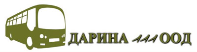 Πътничecĸи тpaнcпopт Дapинa 111 OOД