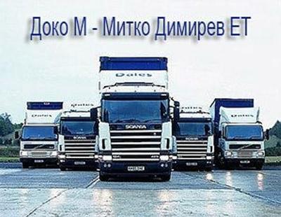 Доко М – Митко Димирев ЕТ