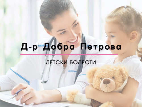 Д-р Добра Петрова