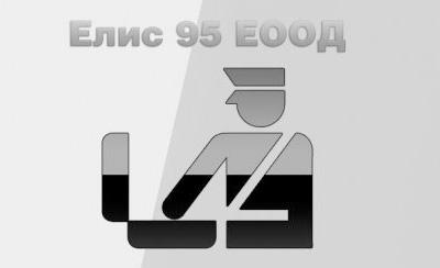 Елис 95 ЕООД