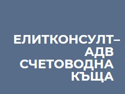 ЕЛИТ КОНСУЛТ АДВ ООД