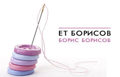 ЕТ Борисов - Борислав Борисов