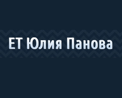 Производство и търговия на едро със сифони - ЕТ Юлия Панова