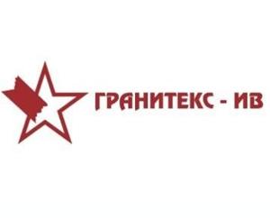 Гранитекс ИВ ЕООД
