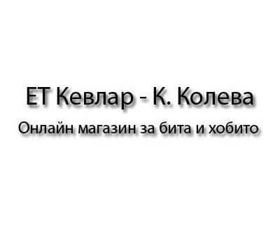 Онлайн магазин за бита и хобито - ЕТ Кевлар