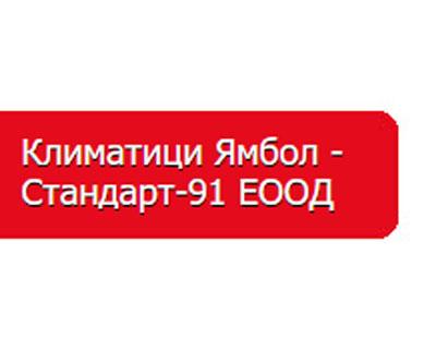 Стандарт 91 ЕООД