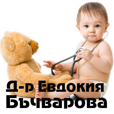 Д-р Евдокия Бъчварова
