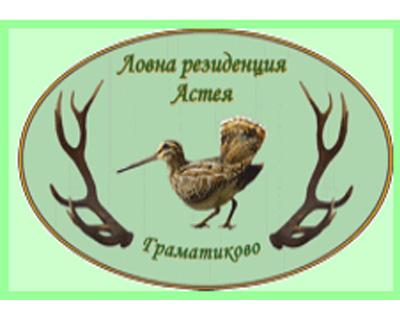 Ловна резиденция Астея - с. Граматиково