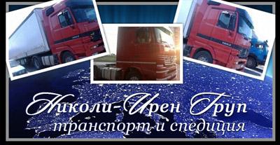Николи - Ирен Груп ЕООД