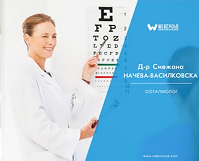 Д-р Снежана Начева-Василковска