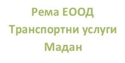 Рема ЕООД