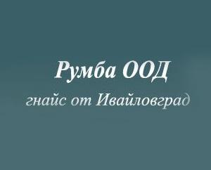Румба ООД