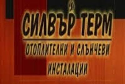 СИЛВЪР ТЕРМ ЕООД