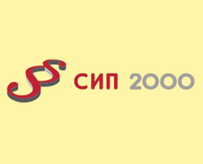 СИП 2000