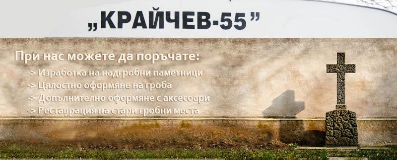 Крайчев 55