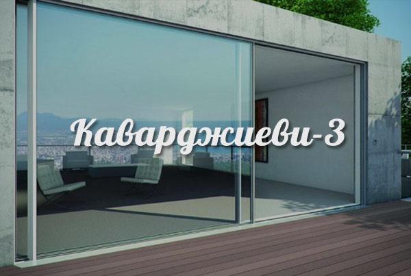 Kаварджиеви-3 ЕООД