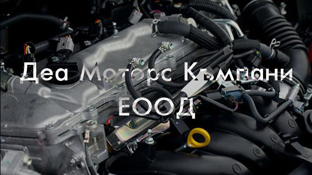 Деа Моторс Къмпани ЕООД
